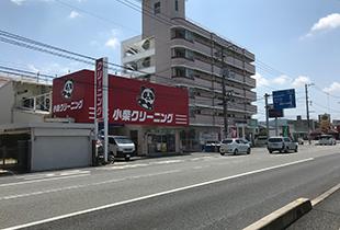 小柴クリーニング祇園工場前店