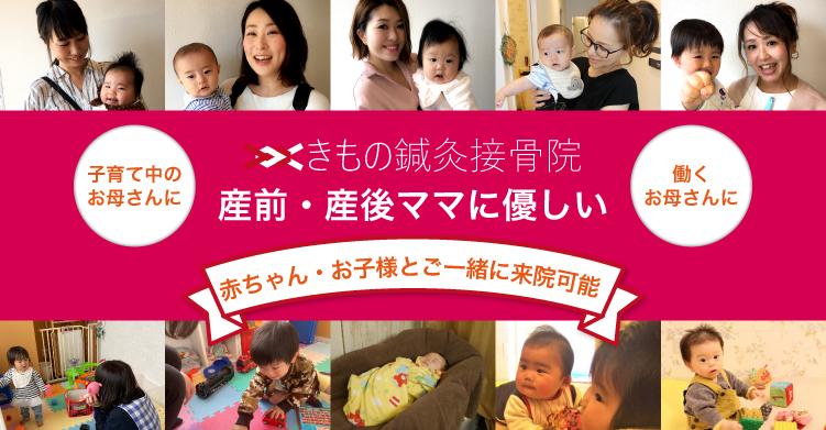きもの鍼灸接骨院は産前産後のママに優しい。赤ちゃん・お子様とご一緒に来院可能