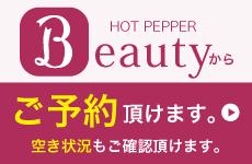 Hot Pepper Beautyから予約